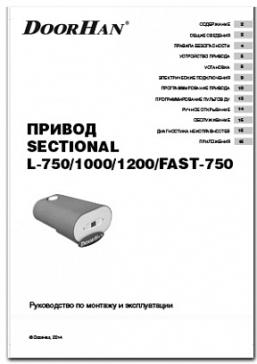 привод SECTIONAL L-750-1000-1200-FAST-750